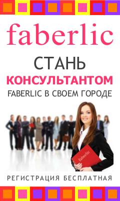 Продам свой сайт Фаберлик для Украины 1