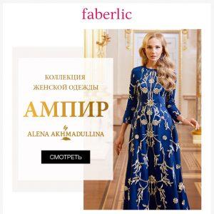 "068e13d813f Коллекция женской одежды ""Ампир"""