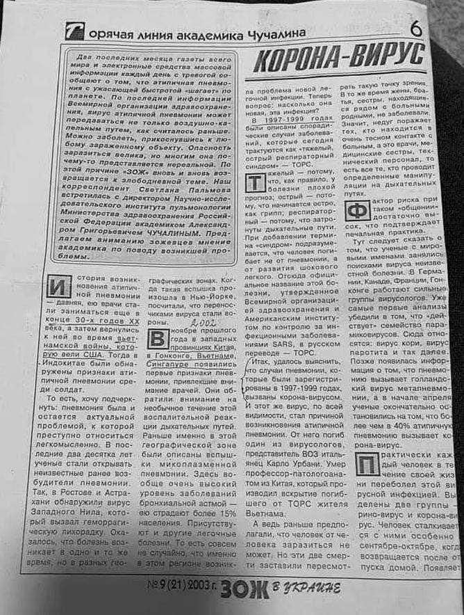Коронавирус и профилактика. Ценная информация 5