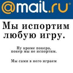 Диалектика смерти Mail.ru или о неотвратимом конце 7