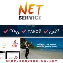 Услуги для интернет